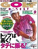 ゴルフダイジェスト 2017年 09月号 [雑誌]