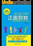 """家庭中的正面管教:日常教养难题的SFBT训练法(台湾中小学校长推荐父母必读,有效管教孩子的""""黄金训练法"""",不娇纵不惩罚)"""
