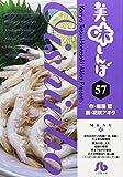 美味しんぼ 57 (小学館文庫 はE 57)