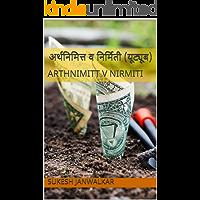 अर्थनिमित्त व निर्मिती (यूट्यूब) : ARTHNIMITT V NIRMITI (चला पैशाचं झाड लावू...) (Marathi Edition)