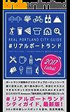 REAL PORTLAND CITY GUIDE 2017: #リアルポートランド
