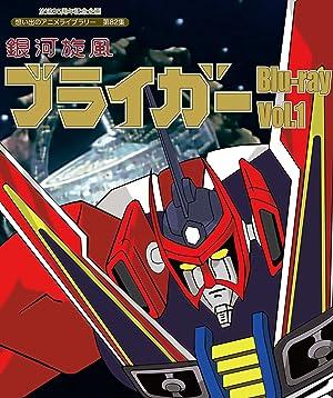 放送35周年記念企画 想い出のアニメライブラリー 第82集 銀河旋風ブライガー Blu-ray Vol.1