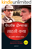 The Adventures of Sherlock Holmes (Marathi)
