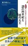 図説 『日本書紀』と『宋書』で読み解く!謎の四世紀と倭の五王 (青春新書インテリジェンス)