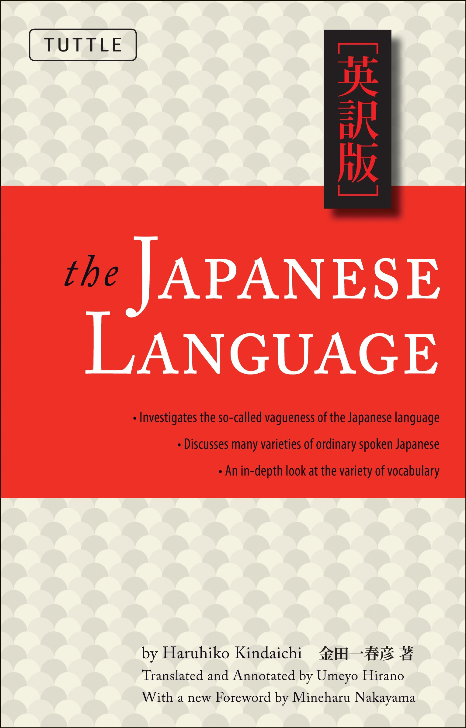 Download The Japanese Language: Learn the Fascinating History and Evolution of the Language Along With Many Useful Japanese Grammar Points PDF