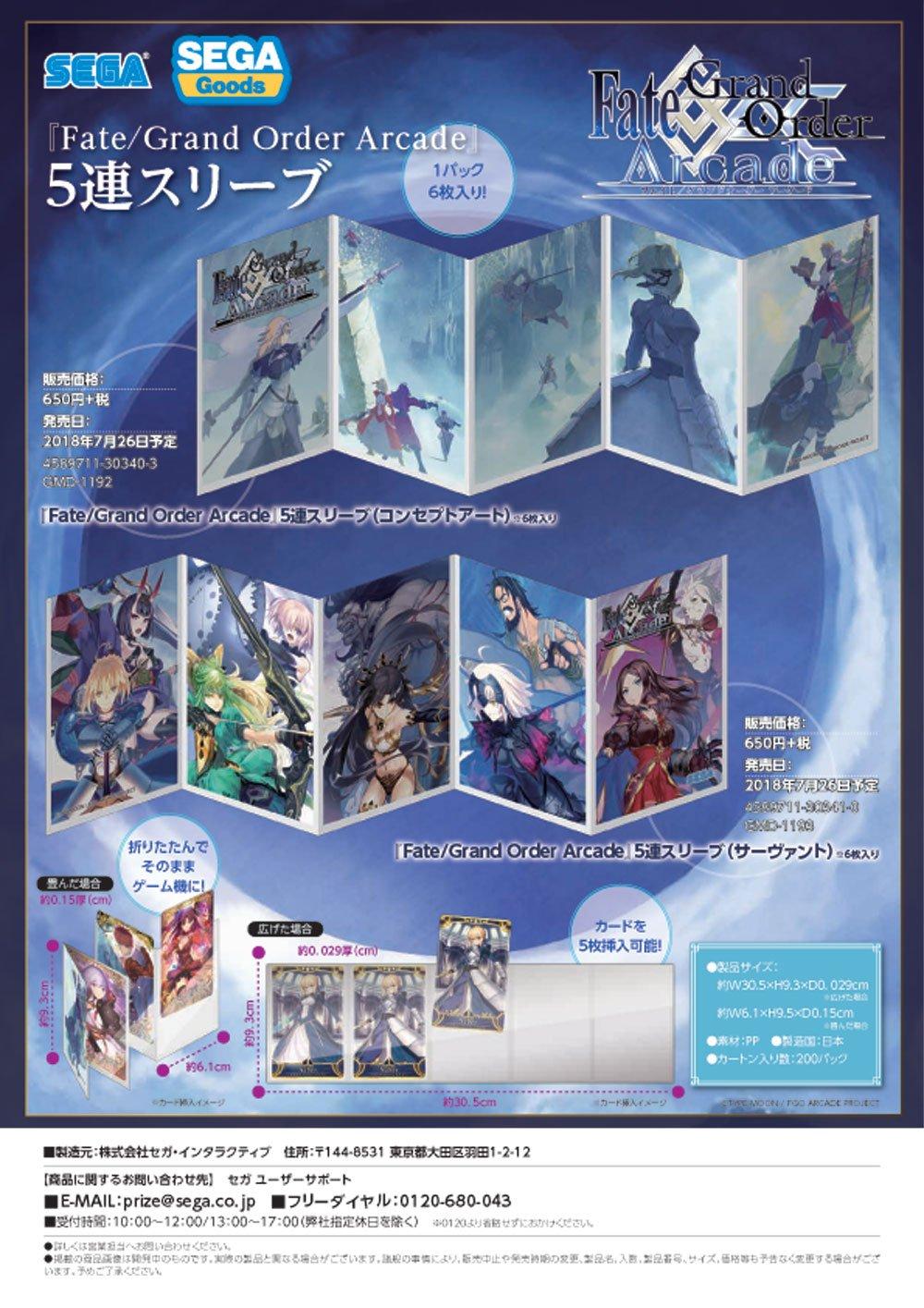 Amazon | 『Fate/Grand Order Ar...