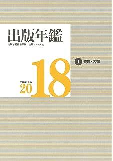 日本の出版社・書店 2018-2019 |...