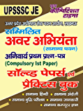 UPSSSC-JE COMPULSORY PAPER FIRST: HINDI BOOK (20181101 213)