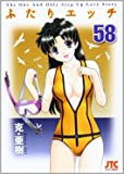 ふたりエッチ 58 (ジェッツコミックス)