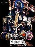 バンドスコア 和楽器バンド 『八奏絵巻』