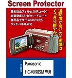 【AR反射防止+指紋防止】Panasonic HC-VX985M/HC-WX995M専用 液晶保護フィルム(ARコート指紋防止機能付)