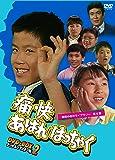 昭和の名作ライブラリー 第8集 痛快あばれはっちゃく DVD-BOX2 デジタルリマスター版