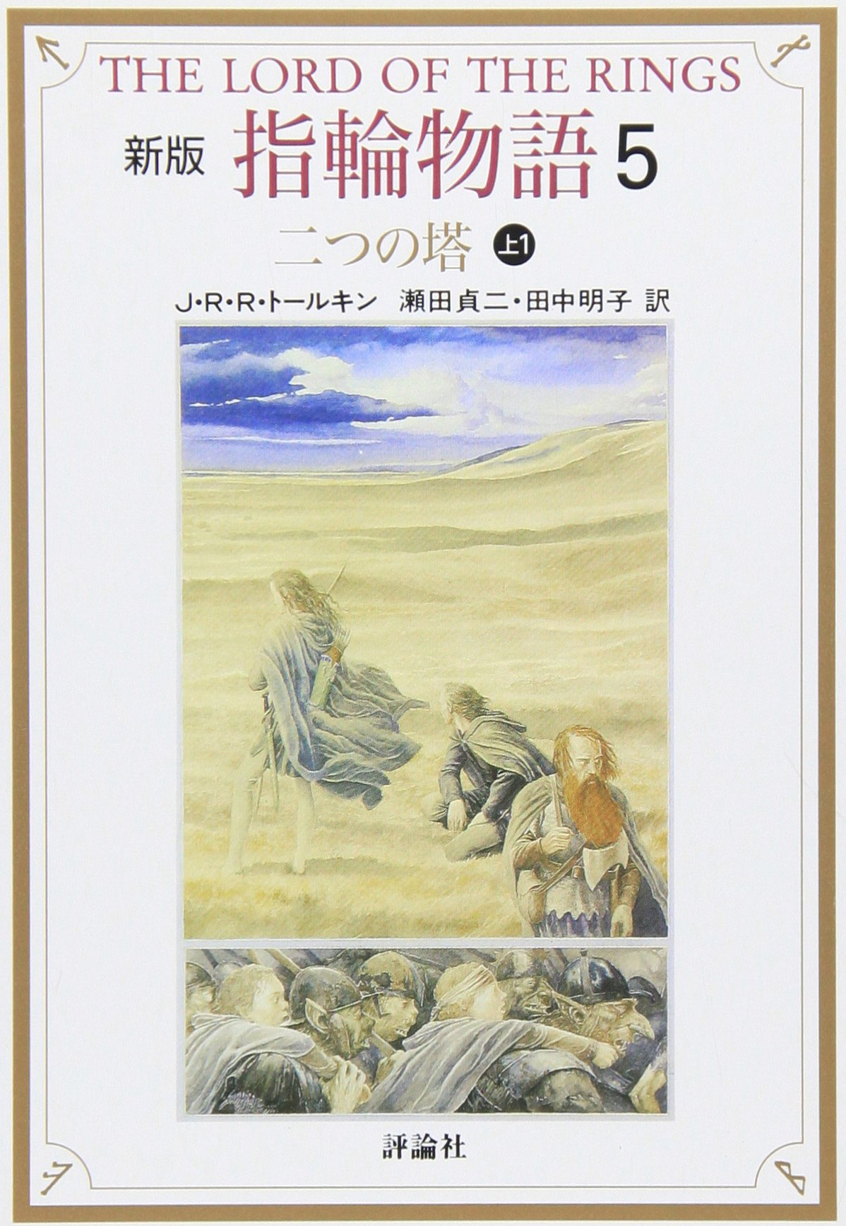The Lord of the Rings: The Two Towers [In Japanese Language] (Volume 5) by ToÌ''kyoÌ'' : HyoÌ''ronsha, 1992.