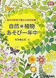 自然・植物あそび一年中 (Gakken保育Books)