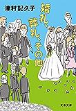 婚礼、葬礼、その他 (文春文庫)