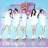 白いシャツ(初回限定盤A)(DVD付)