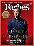 ForbesJapan (フォーブスジャパン) 2019年 08月号 [雑誌]