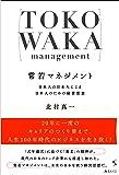 常若マネジメント 日本人の日本人による日本人のための経営思想