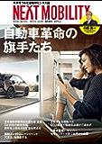 NEXT MOBILITY vol.09 (雑誌)
