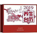 2019养生台历/日历(24节气,每天学习点养生知识,养生就是这么简单)