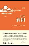 斜阳(日汉对照全译本) 世界文学经典珍藏馆系列 (Japanese Edition)