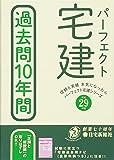 平成29年版パーフェクト宅建 過去問10年間 (パーフェクト宅建シリーズ)