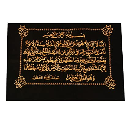 Buy Ajmer Sharif Islamic Gift Islamic Art Arabicigraphy Holy Qoranic Text Kalma Embroidery Wall Hanging Quran Hijab Online At Low Prices In India