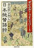 来日外国人が驚いた日本絶賛語録 (産経NF文庫)