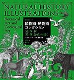 植物画・動物画コレクション-〈花・草・木〉〈鳥・獣・虫・魚〉を描く(精密イラスト)