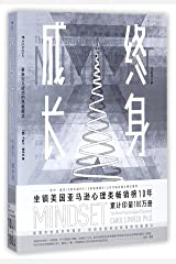 Mindset: The New Psychology of Success (Chinese Edition) Paperback