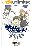 サポルト! 木更津女子サポ応援記 1 (アース・スターコミックス)