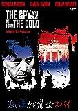 寒い国から帰ったスパイ [DVD]