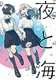 夜と海 2 (芳文社コミックス)