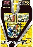 ポケモンカードゲーム ソード&シールド スターターセットV 雷
