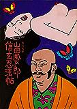 信玄忍法帖 (角川文庫)