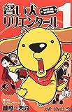 賢い犬リリエンタール  1 (ジャンプコミックス)