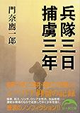 兵隊三日 捕虜三年 (新人物文庫)