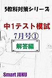 中1テスト模試7月号①解答編: 中学生のためのテスト模試 5教科対策シリーズ