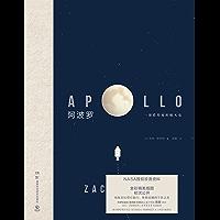 阿波罗(看得见的极简航天史,邀你亲历月球旅行!英美年度畅销科普力作,BBC、《物理世界》五星推荐! )