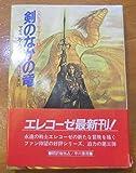 エレコーゼ・サーガ〈3〉剣のなかの竜 (ハヤカワ文庫SF)
