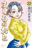ましろのおと(22) (月刊少年マガジンコミックス)