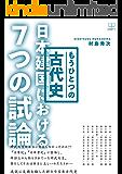 もうひとつの古代史: 日本建国における7つの試論 (22世紀アート)