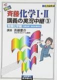 NEW斉藤化学I・II講義の実況中継―高校化学 (3) (The live lecture series)