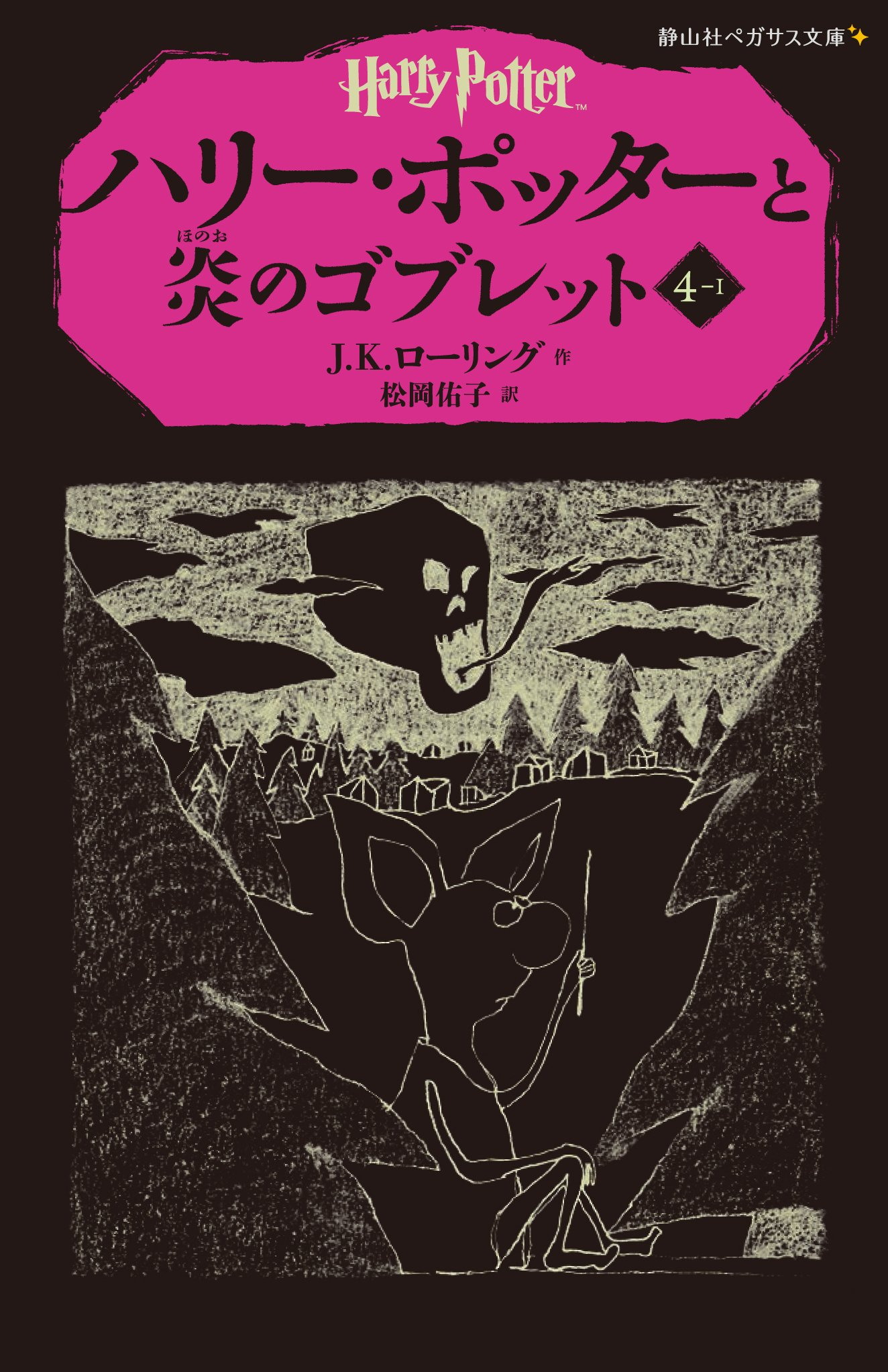 Download Harry Potter and the Goblet of Fire (Japanese Edition) ebook