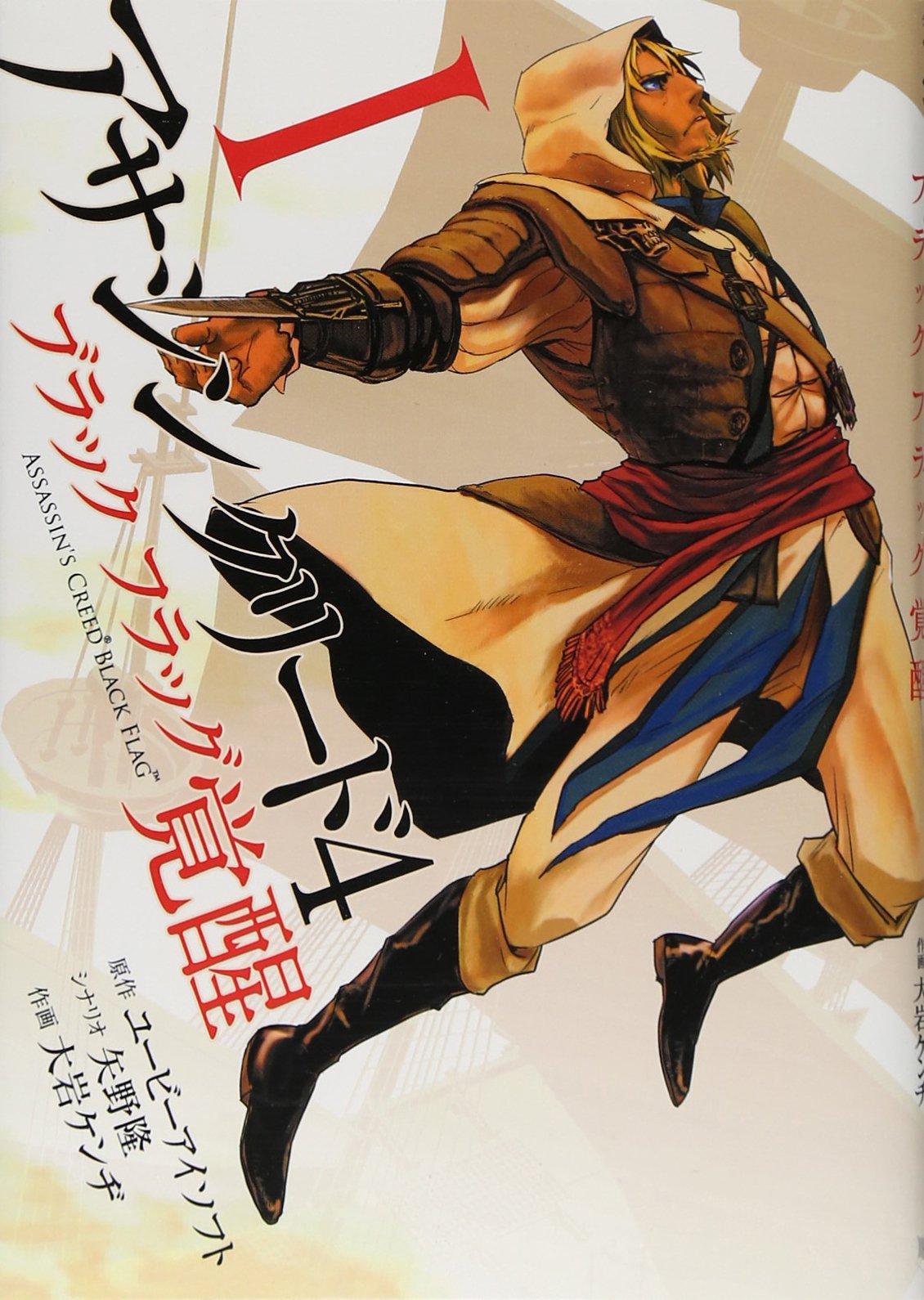 Assassin S Creed 4 Black Flag Kakusei Vol 1 Young Jump