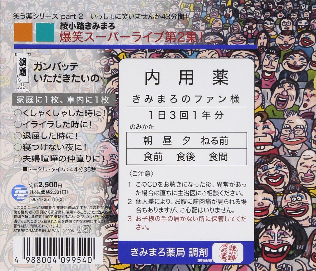 Akusyo Super Live 2