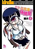 ヒトミ先生の保健室(1) (RYU COMICS)