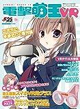 電撃萌王  2017年 8月号 増刊 電撃萌王VR
