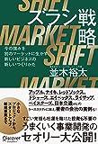 ズラシ戦略 今の強みを別のマーケットに生かす新しいビジネスの新しいつくりかた