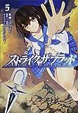 ストライク・ザ・ブラッド (5) (電撃コミックス)